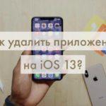 Как удалить приложение на iOS 13?