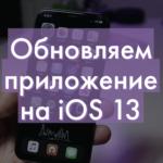 Как обновлять приложения на iOS 13?