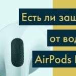 Есть ли защита от воды в AirPods Pro?