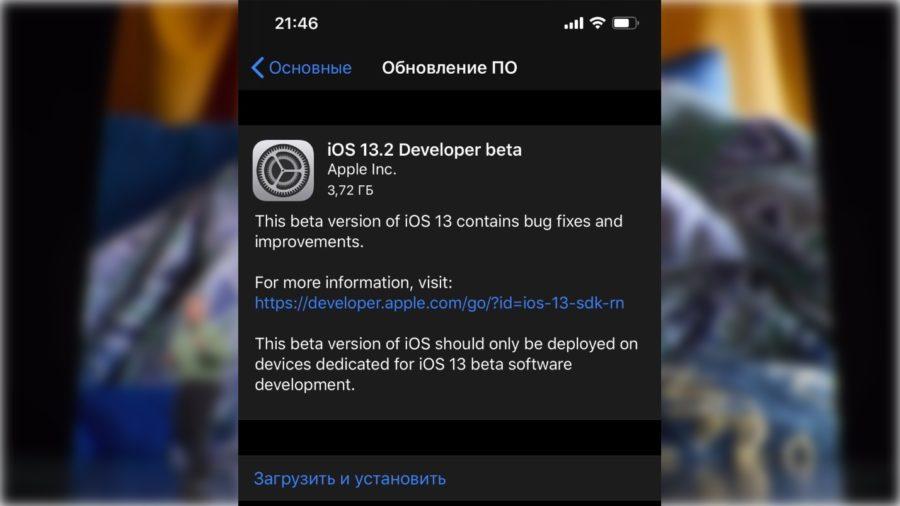 iOS 13.2 Developer Beta 1