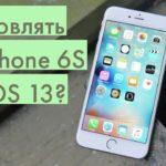 Стоит ли обновлять iPhone 6S и iPhone 6S Plus до iOS 13?