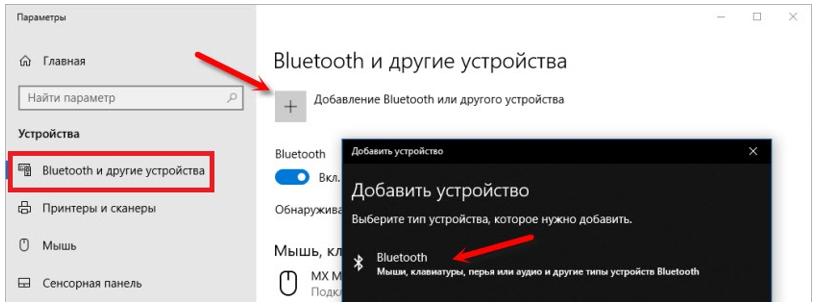 Добавление... - Bluetooth