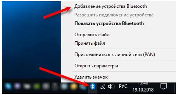 Значок Bluetooth в трее