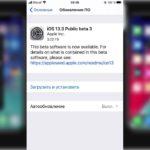 iOS 13.3 Beta 3: что нового, когда выйдет