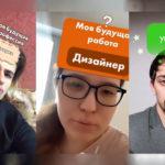 Маска «Моя будущая работа» в Инстаграм. Как найти?