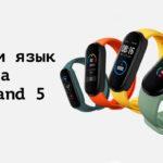 Как поменять язык Xiaomi Mi Band 5 на русский?