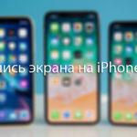 Как сделать запись экрана на Айфоне 11?