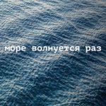 Песня «море волнуется раз» из Тик Тока. Как называется?