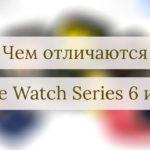 Чем отличаются Apple Watch Series 6 и SE? Какая разница?