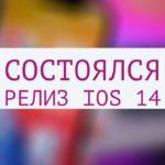 Состоялся релиз iOS 14: что нового, когда выйдет, поддерживающие iPhone