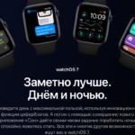 Какие устройства поддерживает watchOS 7?