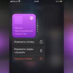 Как настроить смарт-стопку iOS 14?