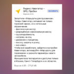 Починили Яндекс Навигатор для iOS 14