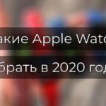 Какие Apple Watch лучше купить в 2020 году?