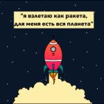 Песня «я взлетаю как ракета, для меня есть вся планета» из Тик Тока. Как называется?