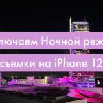 Как включить ночной режим съемки на Айфоне 12, 12 мини, 12 Про и 12 Про Макс?