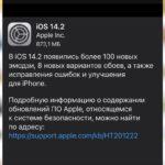 Вышла iOS 14.2: что нового, стоит ли устанавливать