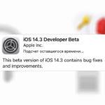 iOS 14.3 Beta 1: что нового, когда выйдет