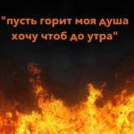 Песня «пусть горит моя душа хочу чтоб до утра» из Тик Ток. Как называется?