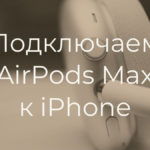 Как подключить наушники AirPods Max к iPhone?