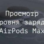 Как узнать уровень заряда AirPods Max на iPhone?
