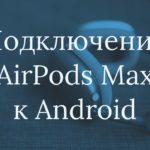 Как подключить AirPods Max к Android?
