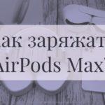 Как заряжать наушники AirPods Max?