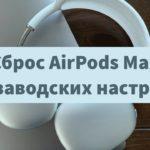 Как сбросить AirPods Max до заводских настроек?